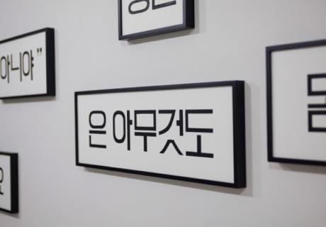[아티스트 토크] 스페이스윌링앤딜링, 박용석<당신의 기대>展