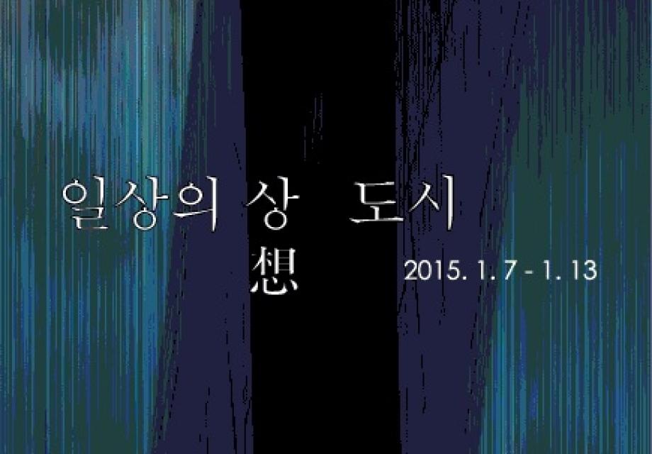 갤러리도스, 송영후 <일상의 상(想)> 展