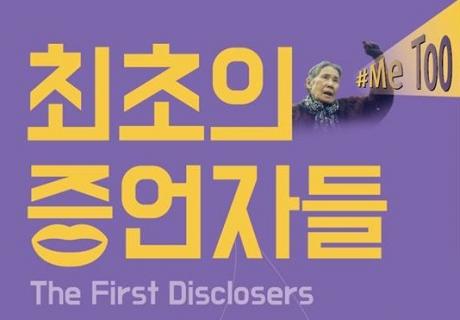 전쟁과 여성인권 박물관, <최초의 증언자들>展