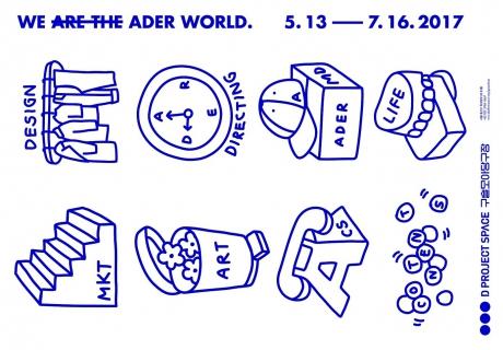 디프로젝트 스페이스 구슬모아 당구장, ADER  <ADER: WE ADER WORLD>展