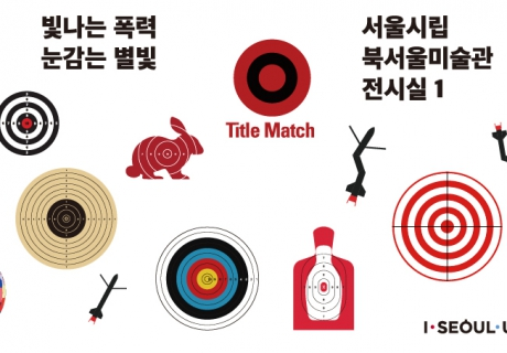 서울시립 북서울미술관, 2016 타이틀 매치: 주재환 vs 김동규 <빛나는 폭력, 눈 감는 별빛>