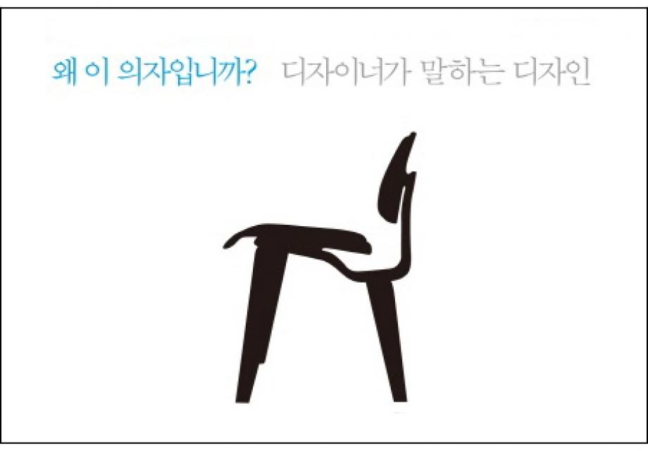[디자인 북 리뷰] 왜 이 의자 입니까?