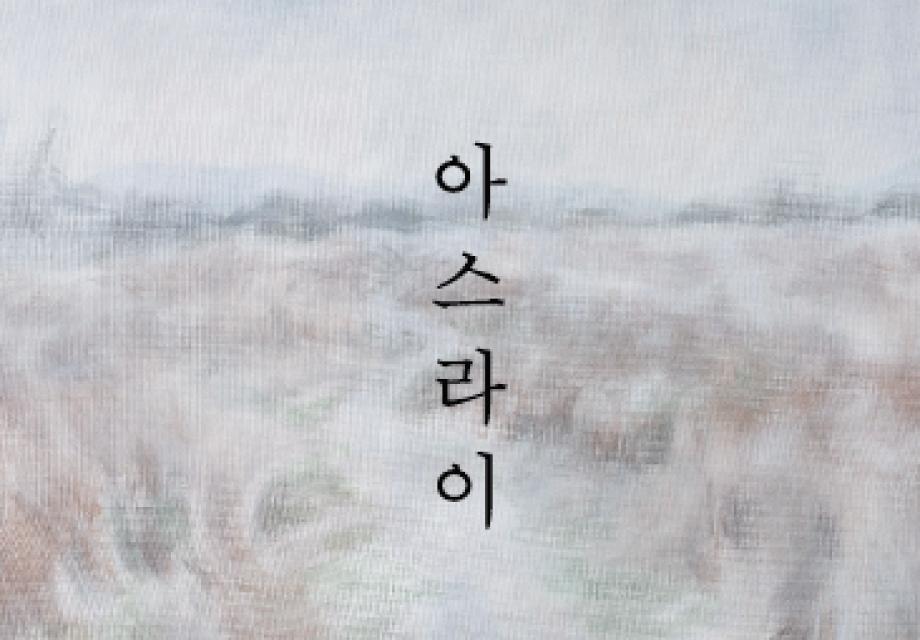 갤러리 도스, 정유정 <아스라이>展