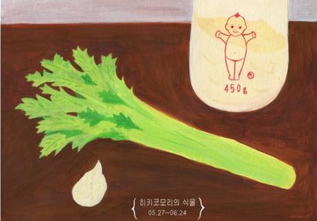 팝업스토어 TOYO, 나노 <히키코모리 식물>展