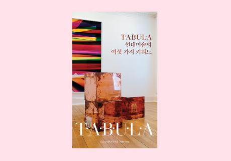 [신간소식] 그레파이트 온 핑크 <TABULA : 현대미술의 여섯 가지 키워드> 출간