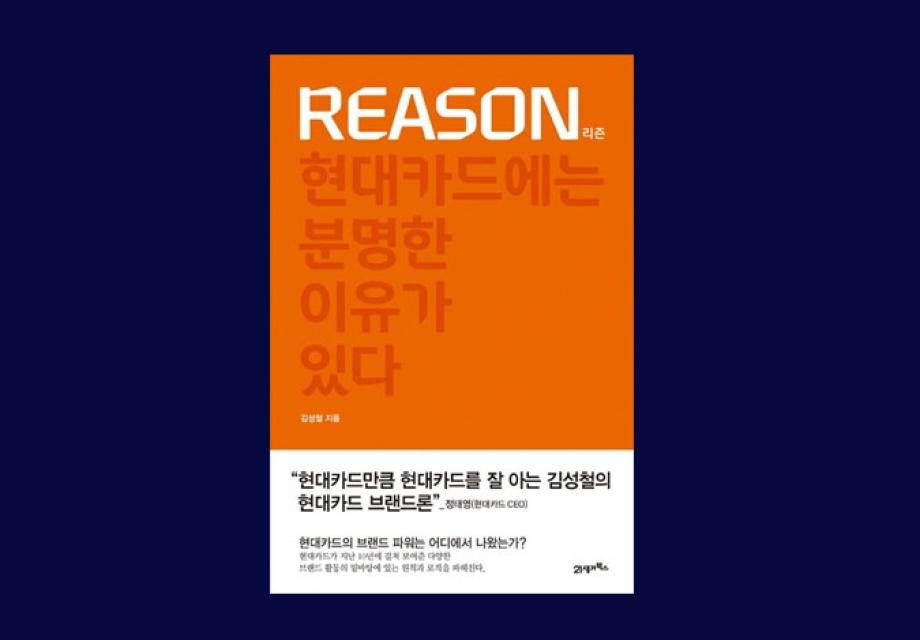 [먹고 디자인하고 사랑하기] Reason(리즌) : 현대카드에는 분명한 이유가 있다 by. 김성철
