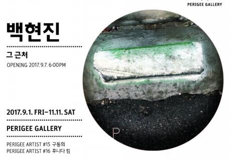 페리지갤러리, 백현진 <그 근처>展