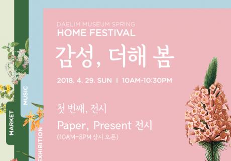 대림미술관, 스프링 홈 페스티벌 <감성 더해 봄> 개최!