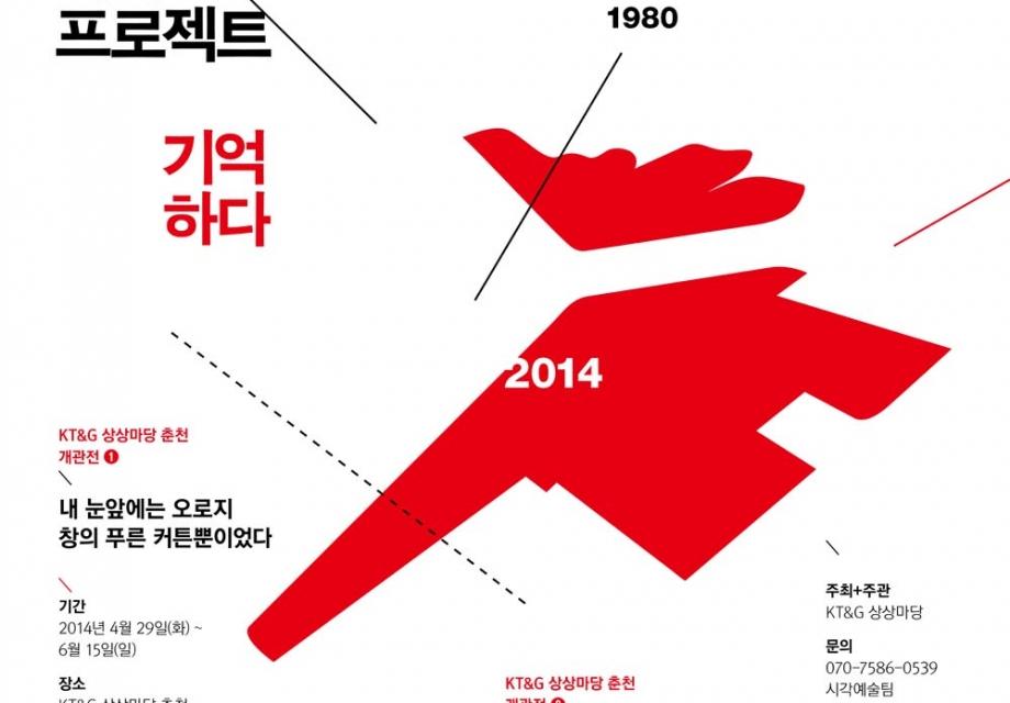 KT&G 상상마당 춘천 <기억하다>展