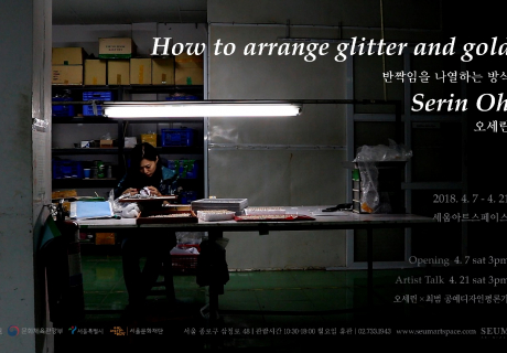 세움아트스페이스, 오세린 <How to arrange glitter and gold> 展