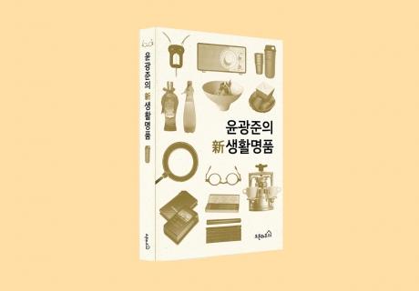 오픈하우스, <윤광준의 新생활명품>출간