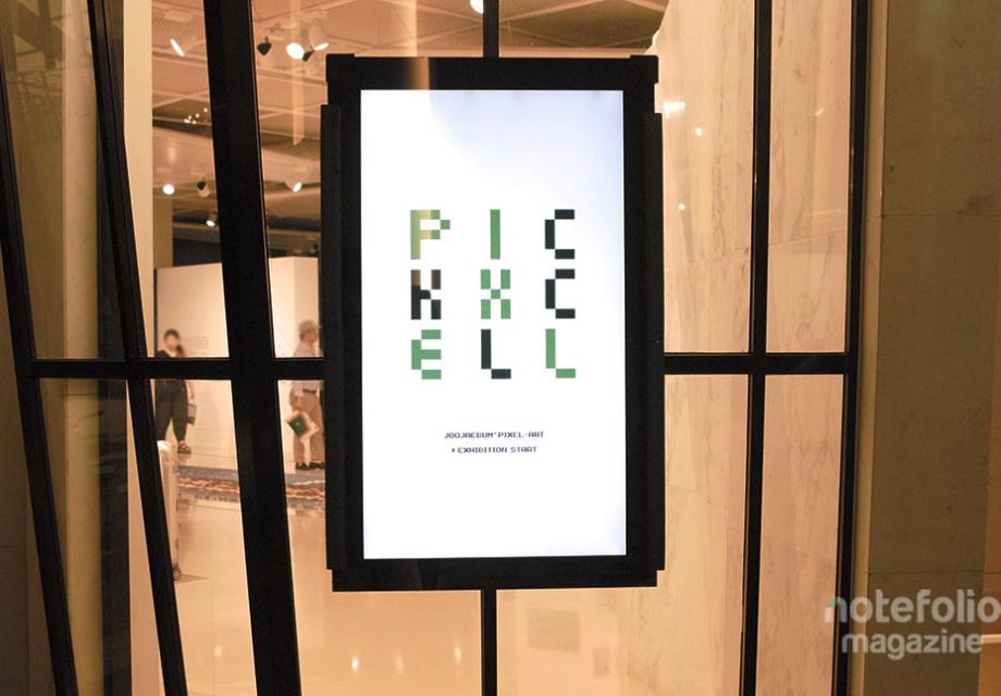 [전시 리뷰] 에비뉴엘 아트홀, 주재범 <PICK X CELL>展