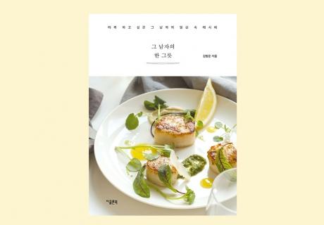[신간소식] 지콜론북, 김형준 <그 남자의 한 그릇> 출간