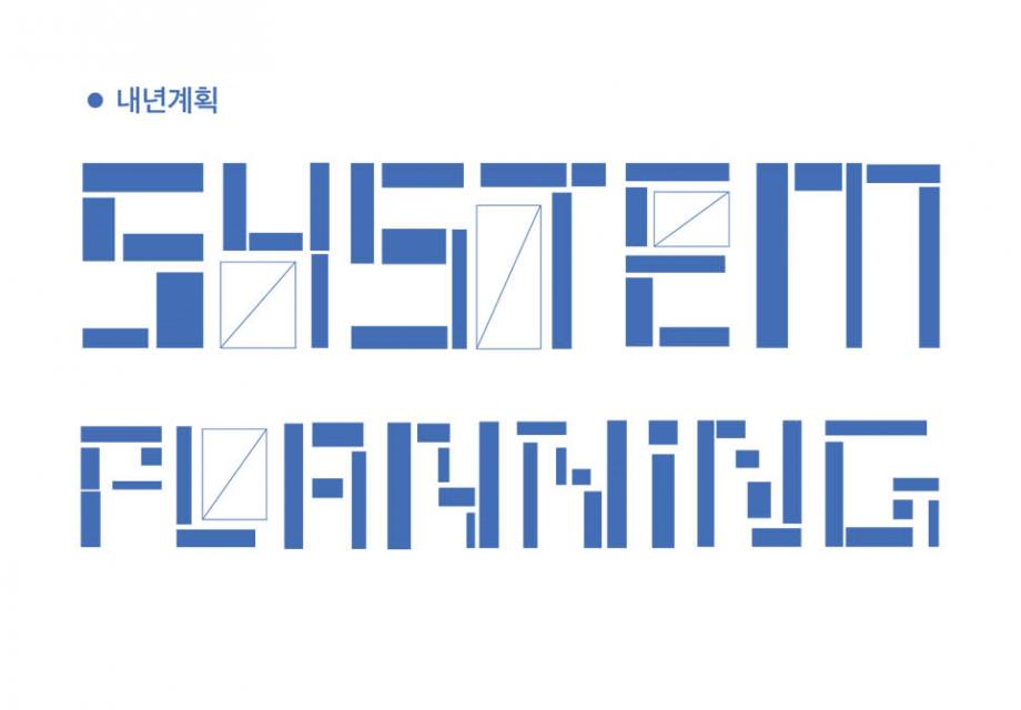 KT&G 상상마당 갤러리 <System Planning: 내년 계획>展