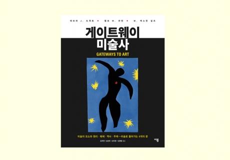 이봄, 미술사학자와 함께하는 <게이트웨이 미술사> 강연 개최