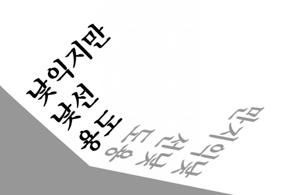 갤러리 도스 기획전, 기획전 <낯익지만 낯선 용도>展