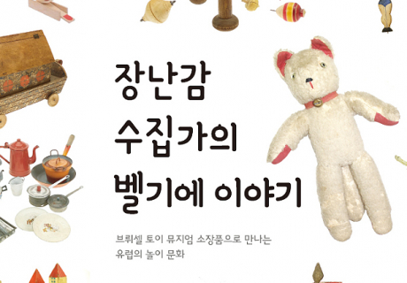 KF갤러리 <장난감 수집가의 벨기에 이야기>展