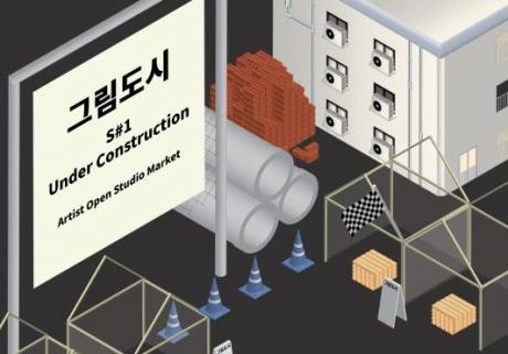 아티스트 오픈 스튜디오 마켓 <그림도시 S#1 Under Construction> 개최!