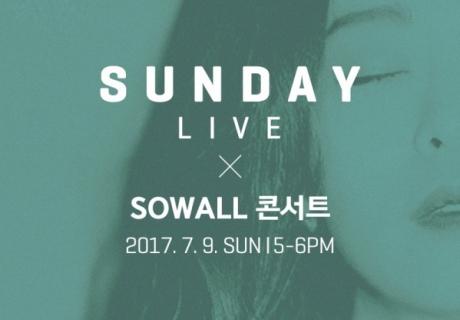 대림미술관, SOWALL의 <선데이 라이브> 개최!