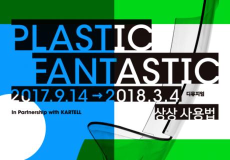 디뮤지엄 <PLASTIC FANTASTIC: 상상 사용법>展