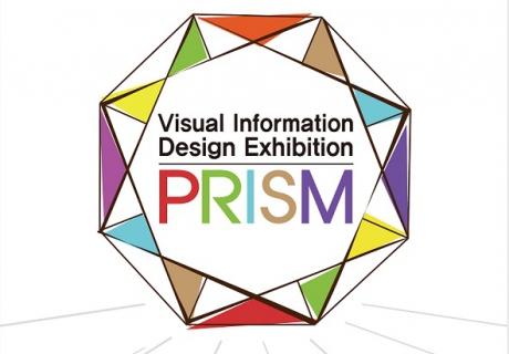 어반플루토 갤러리, 건국대 예술디자인 대학원 <Visual Information Design Exhibiion>展