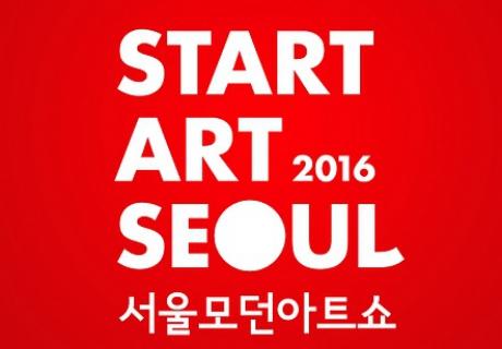 서울미술협회, 제7회 서울모던아트쇼 <Start Art Seoul 2016: 일상으로 들어온 예술>