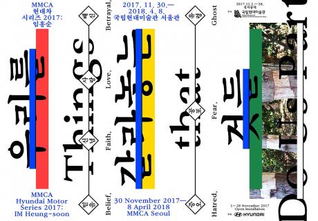 국립현대미술관 서울관, <MMCA 현대차 시리즈 2017:임흥순>展