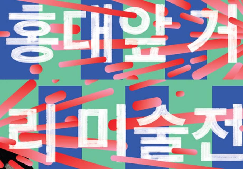 제22회 <홍대앞 거리미술>展
