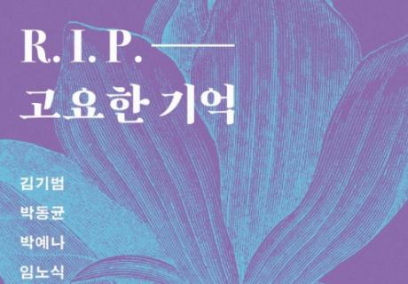 디스위켄드룸, 인앤아웃 <R.I.P 고요한 기억>展
