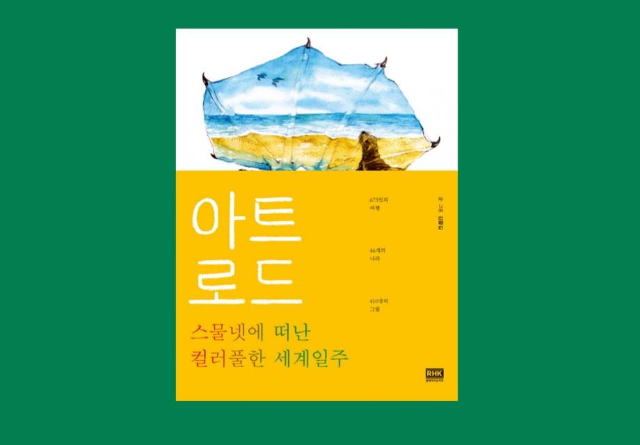 [먹고 디자인하고 사랑하기] 하루 한장, <아트로드> by. 김물길