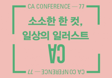<제 77회 CA 컨퍼런스 : 소소한 한 컷, 일상의 일러스트> 개최