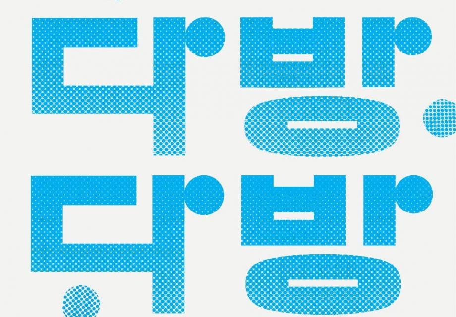 KT&G 상상마당, '다방다방(多方茶房) 프로젝트' 세미나 개최