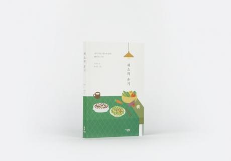 지콜론북, 김영주&홍명희 <채소의 온기> 출간