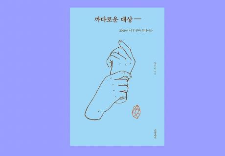 [신간소식]  글항아리 <까다로운 대상> 출간