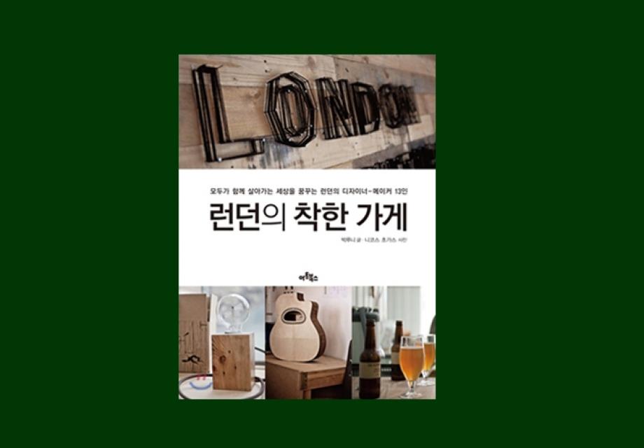 [먹고 디자인하고 사랑하기] 런던의 착한 가게 by. 박루니
