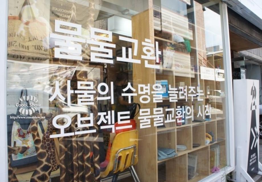덕후질에 관한 의미부여, 홍대 <오브젝트> 상점
