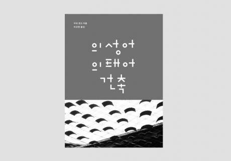 안그라픽스, 구마 겐고 <의성어 의태어 건축> 출간