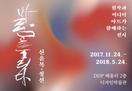 DDP 디자인 박물관, <바람을 그리다 : 신윤복·정선>展