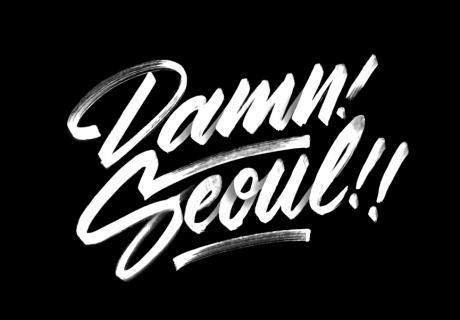 <DAMN! SEOUL!> Ricardo Gonzalez (뉴욕) x Dekal (서울)