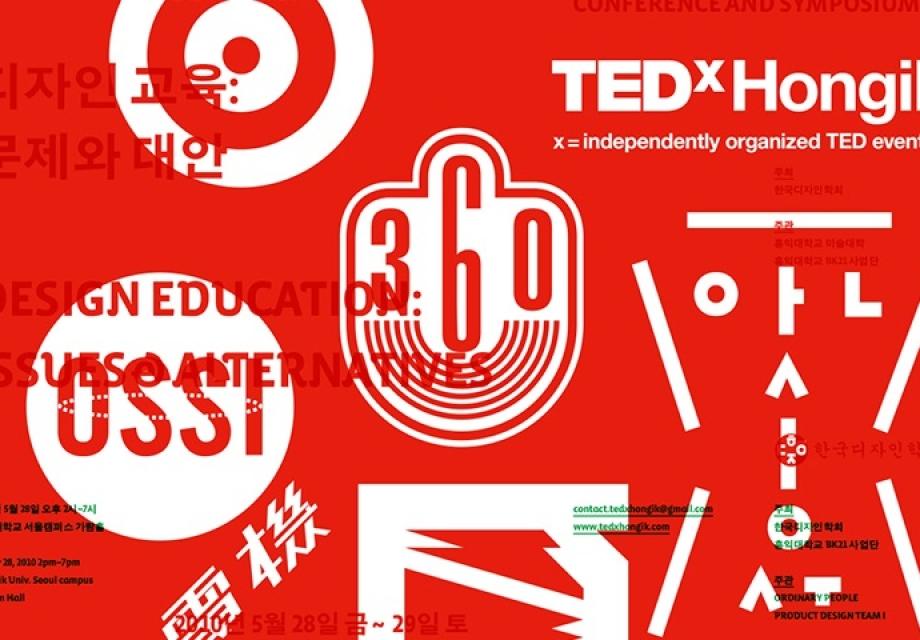 [우리는 태양으로 간다, 오디너리 피플] 1. TED x Hongik 툭, 시작되다.