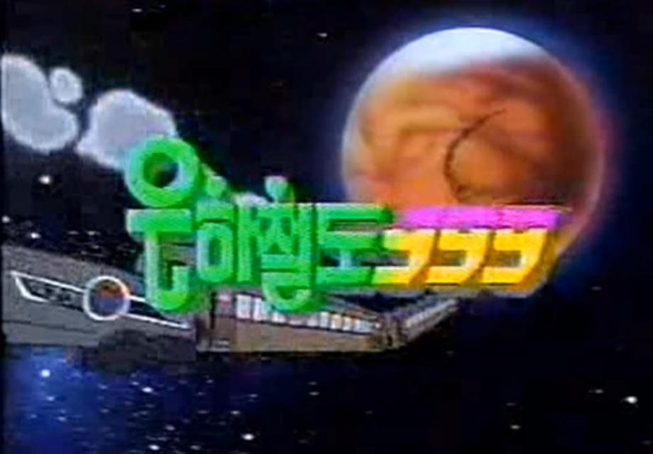 우주의 실현, 마츠모토 레이지 <은하철도999>展