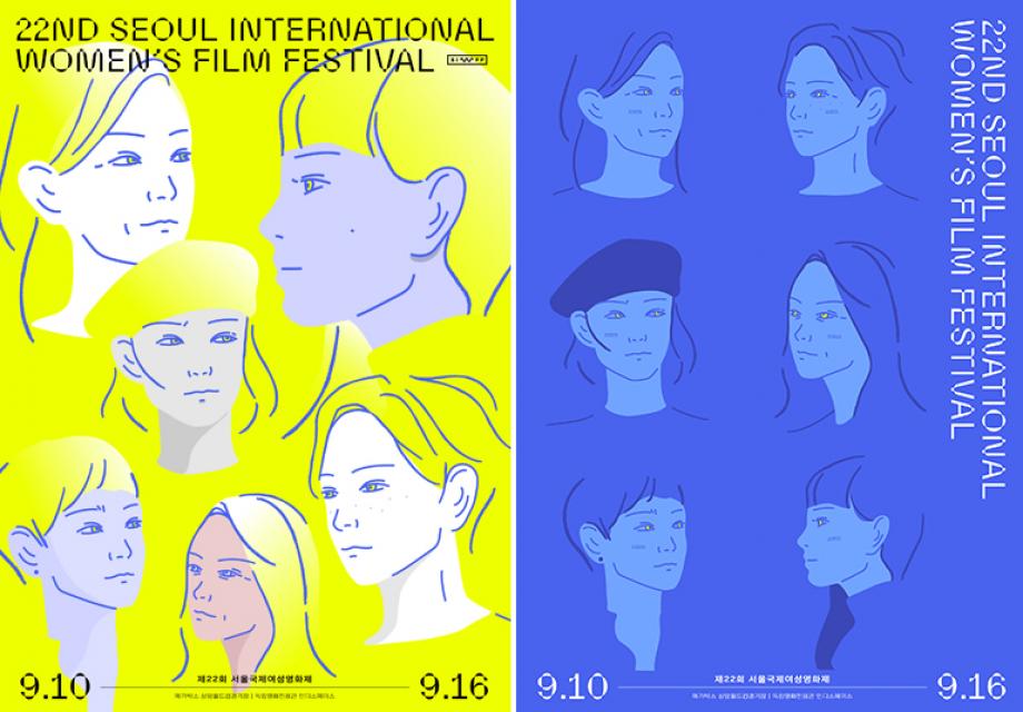 <서울 국제 여성 영화제> 포스터