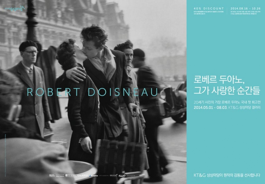 KT&G 상상마당 <로베르 두아노, 그가 사랑한 순간들>