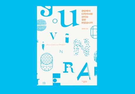 [먹고 디자인하고 사랑하기] 런던에서 디자이너로 산다는 것은 어떻습니까 by. 권준호