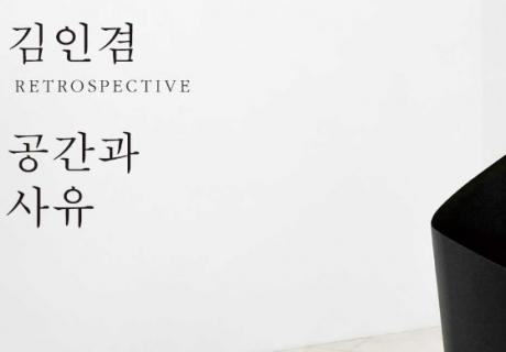 수원시립아이파크미술관, 김인겸 <공간과 사유>展