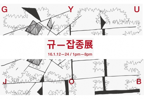 FRONTHOUR PLACE, 규 <잡종>展