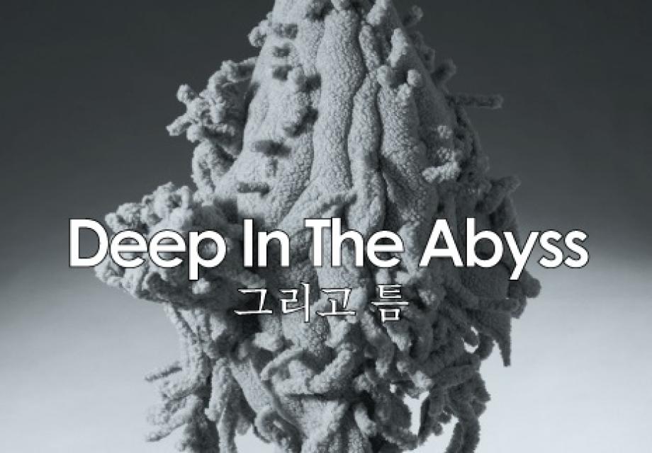 갤러리 도스, 김혜수 <그리고 틈>展