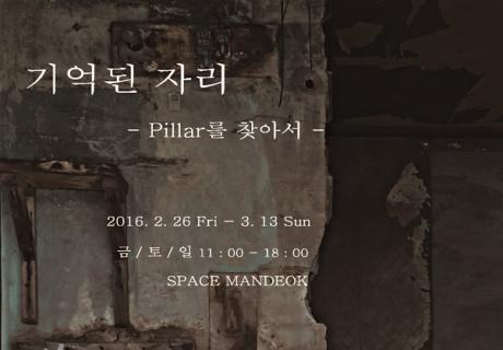 스페이스 만덕  <기억된 자리 : Pillar를 찾아서>展