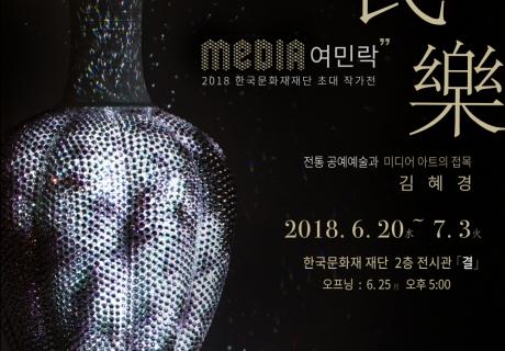 국가무형문화재전수교육관, 김혜경 <Media 與民樂> 展