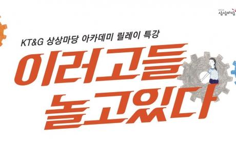KT&G 상상마당 아카데미, <이러고들 놀고 있다> 릴레이 아트 특강 개최
